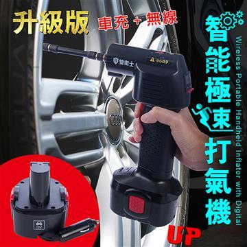 【雙衛士】無線電動打氣機 數顯多功能