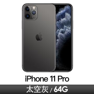 iPhone 11 Pro 64GB 太空灰色