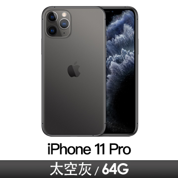 iPhone 11 Pro 64GB 太空灰色 MWC22TA/A