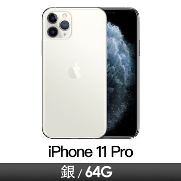 iPhone 11 Pro 64GB 銀色 MWC32TA/A
