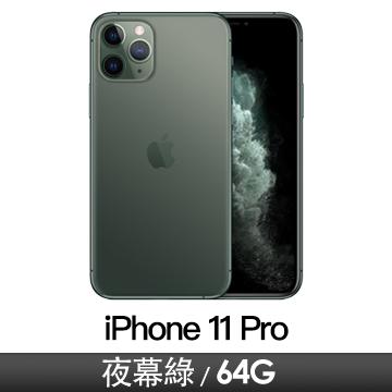 iPhone 11 Pro 64GB 夜幕綠色