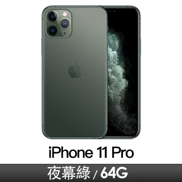 Apple iPhone 11 Pro 64GB 夜幕綠色 MWC62TA/A