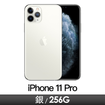 iPhone 11 Pro 256GB 銀色 MWC82TA/A