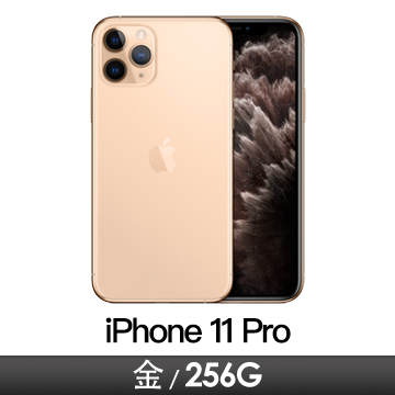 Apple iPhone 11 Pro 256GB 金色