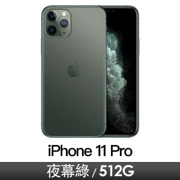 iPhone 11 Pro 512GB 夜幕綠色 MWCG2TA/A