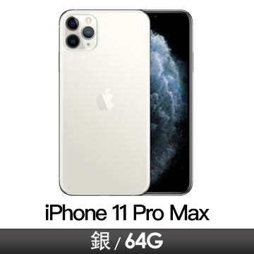 iPhone 11 Pro Max 64GB 銀色