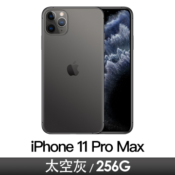 iPhone 11 Pro Max 256GB 太空灰色 MWHJ2TA/A