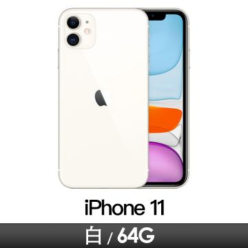 iPhone 11 64GB 白色 MWLU2TA/A
