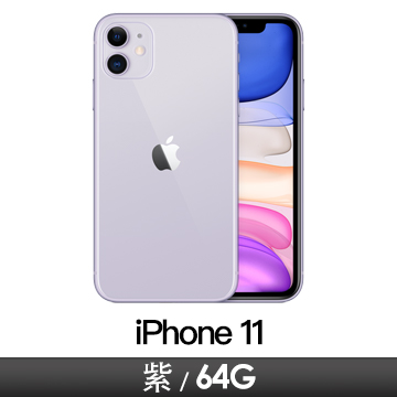 Apple iPhone 11 64GB 紫色