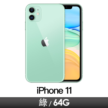Apple iPhone 11 64GB 綠色 MWLY2TA/A
