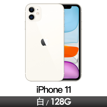 iPhone 11 128GB 白色 MWM22TA/A