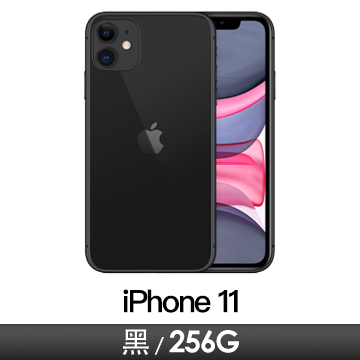 Apple iPhone 11 256GB 黑色