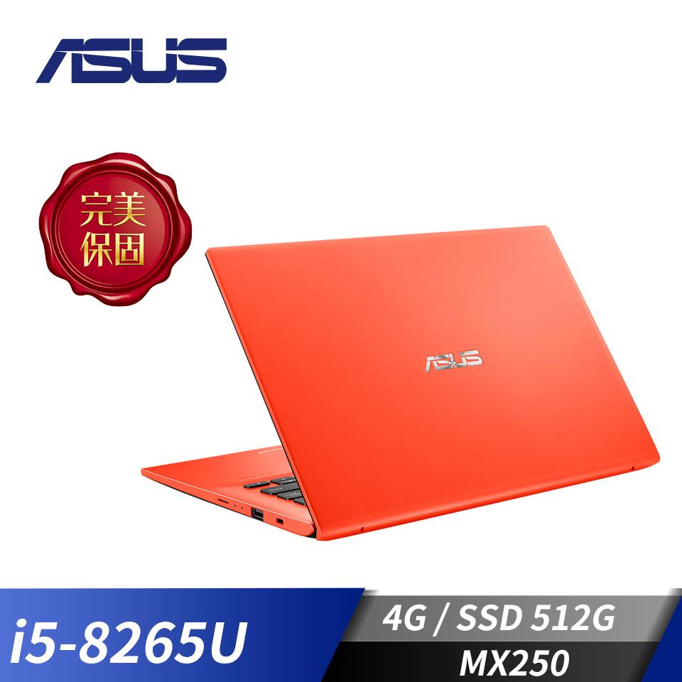 ASUS Vivobook X412FL-珊瑚紅 14吋筆電(i5-8265U/MX250/4GD4/512G)