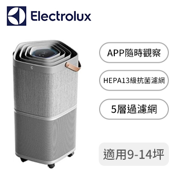 Electrolux 高效能抗菌空氣清淨機(優雅灰)