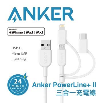 Anker PowerLine+II 三合一充電線0.9m-白
