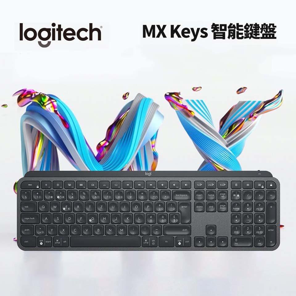 【新上市】羅技 MX Keys 智能鍵盤