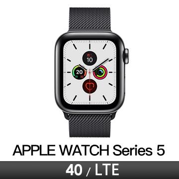 蘋果Apple Watch S5 LTE 40/太空黑不鏽鋼/太空黑米蘭錶環