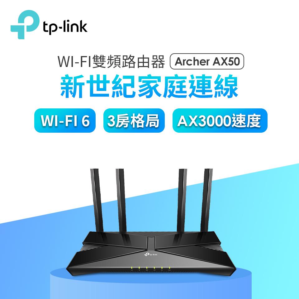 TP-LINK AX50 Wi-Fi 6雙頻無線路由器 Archer AX50
