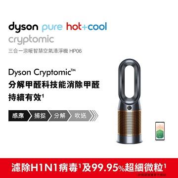 Dyson 三合一涼暖空氣清淨機 HP06(黑銅色)