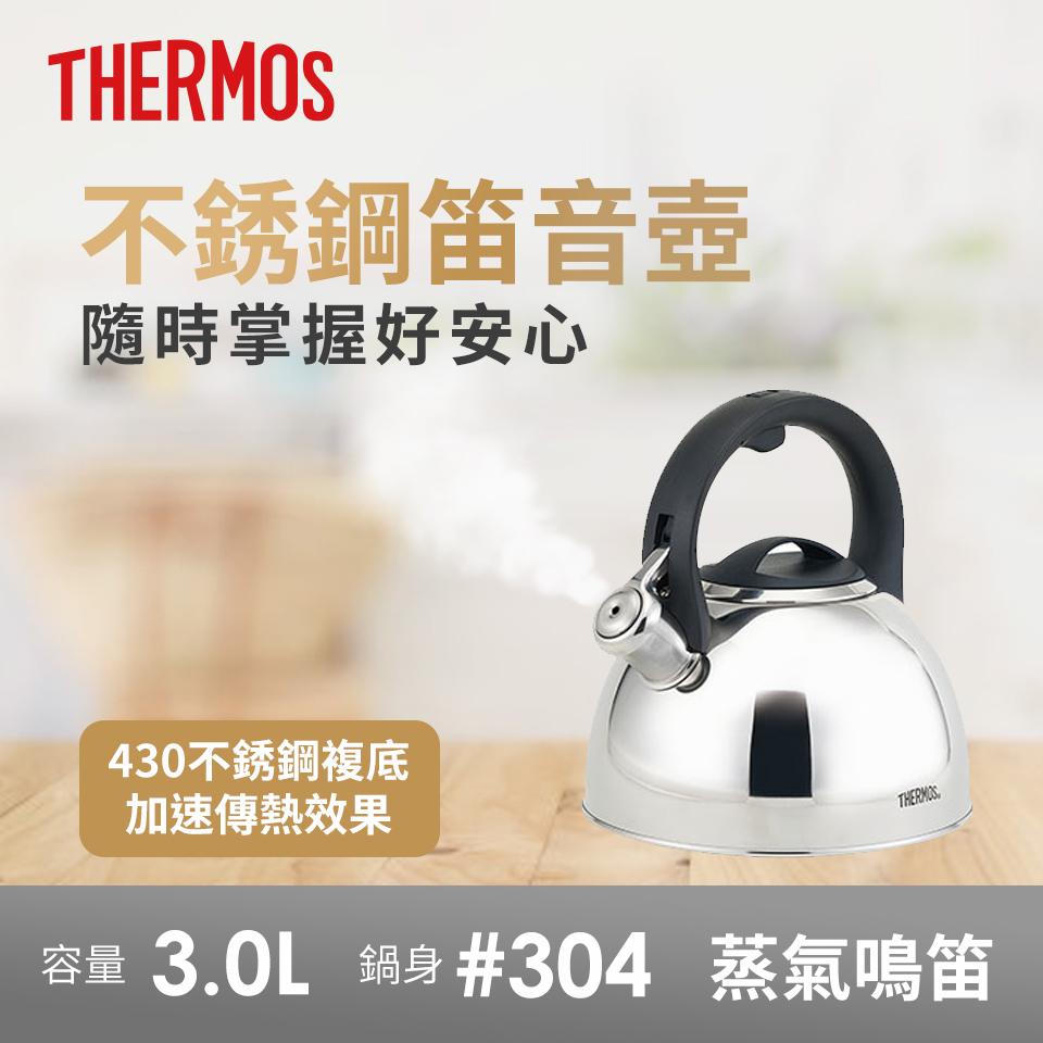膳魔師THERMOS 3.0L 不銹鋼笛音壺-不銹鋼色