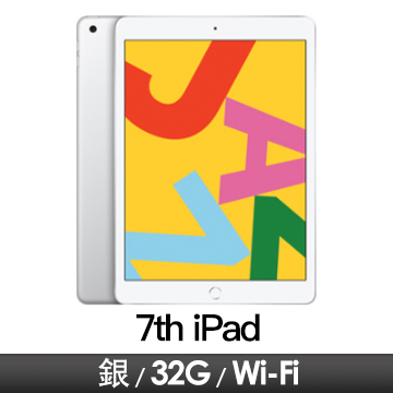 """iPad 10.2"""" 7th Wi-Fi 32GB 銀色"""