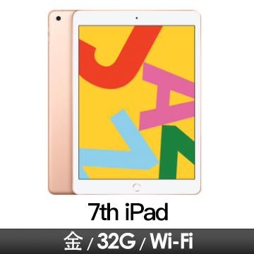iPad 10.2吋 7th Wi-Fi 32GB 金色 MW762TA/A