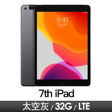 Apple iPad 10.2吋 7th Wi-Fi+CELL/32GB/太空灰