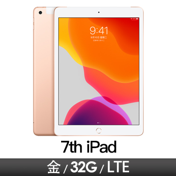 iPad 10.2吋 7th Wi-Fi+CELL 32GB 金色