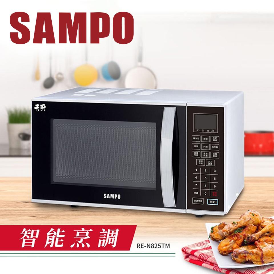聲寶SAMPO 25L 天廚微電腦微波爐