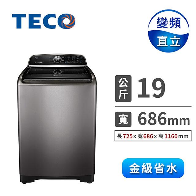 東元 19公斤變頻洗衣機