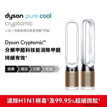 戴森Dyson 二合一涼風智慧空氣清淨機TP06
