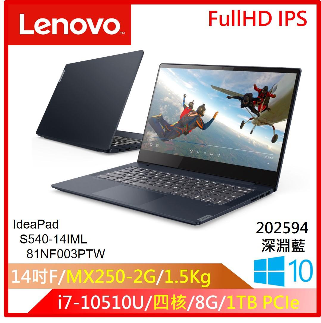 LENOVO S540 14吋筆電(i7-10510U/MX250/4GD4/1TB)