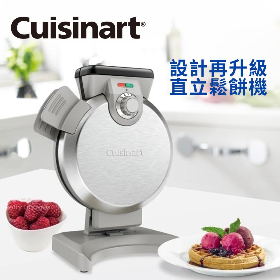 美膳雅Cuisinart 直立式鬆餅機 WAF-V100