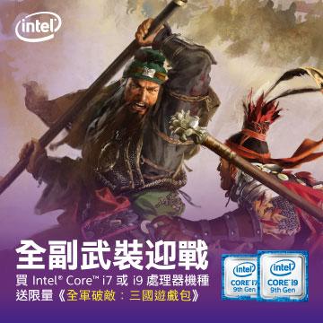 贈品-2019Q4 Intel全軍破敵:三國遊戲包 (猶豫期過後約1-3工作天寄送)
