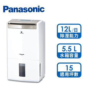 國際牌Panasonic 12L 除濕機