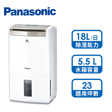 國際牌Panasonic 18L 除濕機
