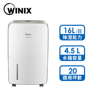WINIX 16L清淨除濕機(金色)
