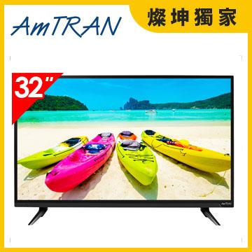 瑞軒AmTRAN 32型 HD顯示器(不含基本安裝、視訊盒) 32H