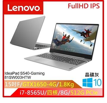 【福利品】LENOVO S540 15.6吋筆電(i7-8565U/GTX1650/8GD4/512G)