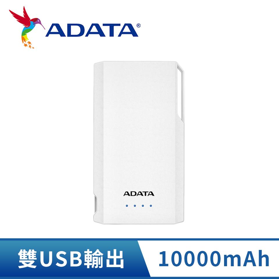 威剛ADATA 10000mAh 行動電源 白 AS10000-USBA-CBK-TW