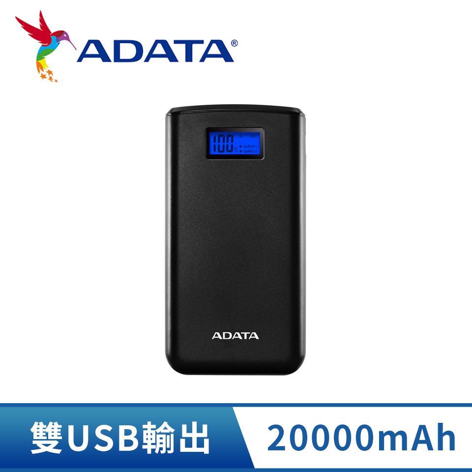 【拆封品】ADATA 20000mAh 行動電源-黑