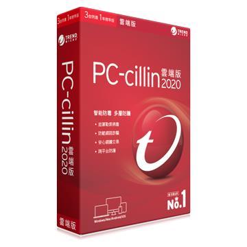 PC-cillin 2020 雲端版 一年三台標準盒裝 PCC2020-1Y3U