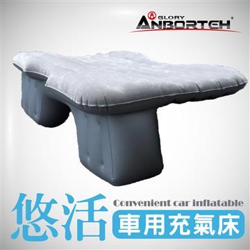 【安伯特】車用充氣床露營床-含電動打氣機 AA990636