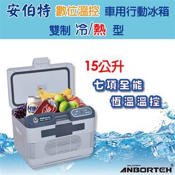 【安伯特】冷熱兩用數位溫控冰箱-含變壓器