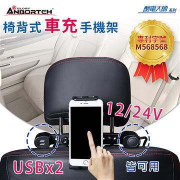【安伯特】椅背式USB車充手機架
