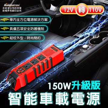 【安伯特】智能車載電源擴充轉換器150W