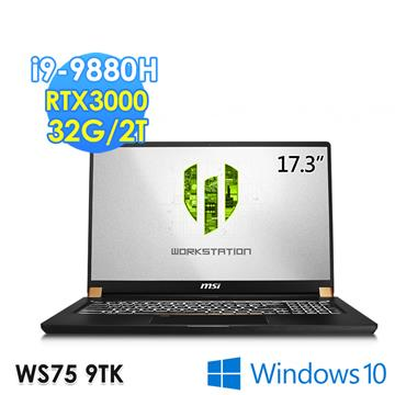 msi微星 WS75 17.3吋繪圖筆電(i9-9880H/Q3000/32GD4/2TB)