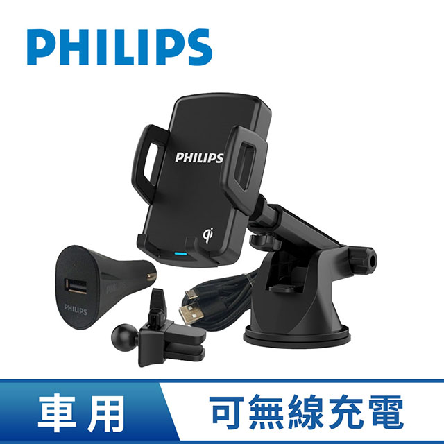 PHILIPS 車用Qi無線充電手機支架