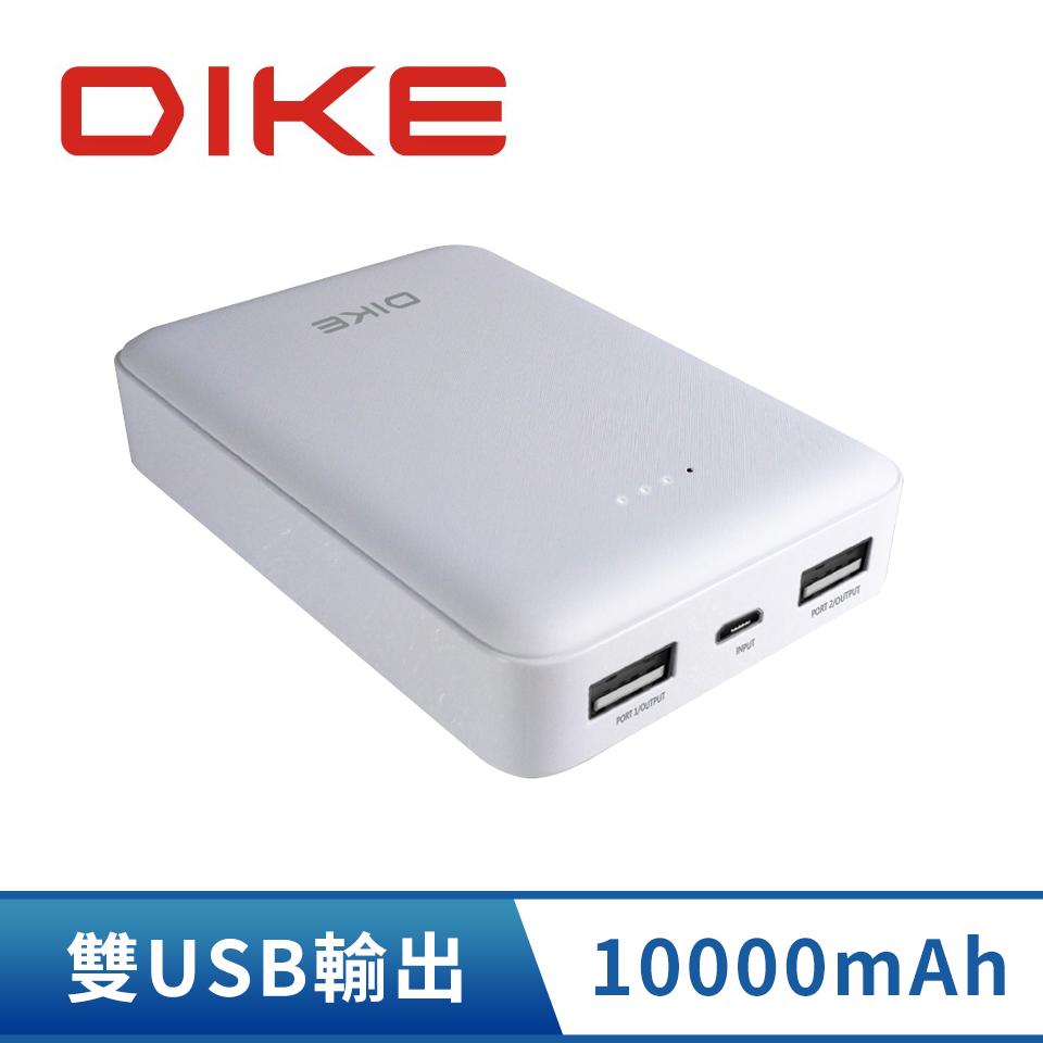 DIKE 10000mAh USB雙輸出行動電源-白