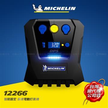 MICHELIN 12266智能設定電動打氣機